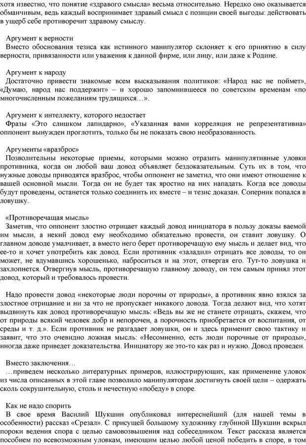 PDF. Манипулирование и защита от манипуляций. Шейнов В. П. Страница 61. Читать онлайн