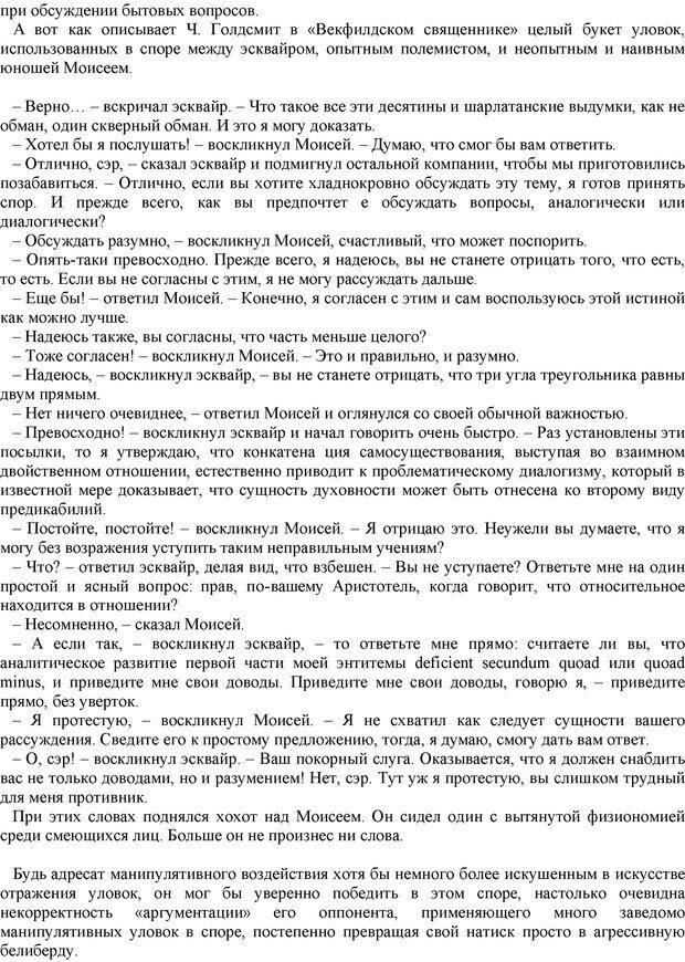 PDF. Манипулирование и защита от манипуляций. Шейнов В. П. Страница 63. Читать онлайн