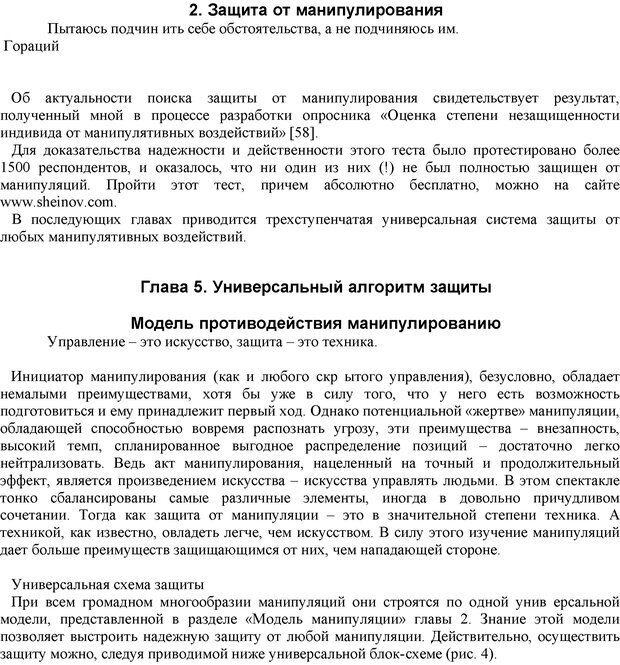 PDF. Манипулирование и защита от манипуляций. Шейнов В. П. Страница 64. Читать онлайн