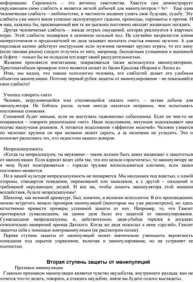 PDF. Манипулирование и защита от манипуляций. Шейнов В. П. Страница 66. Читать онлайн