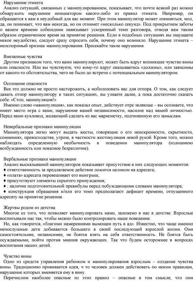 PDF. Манипулирование и защита от манипуляций. Шейнов В. П. Страница 67. Читать онлайн