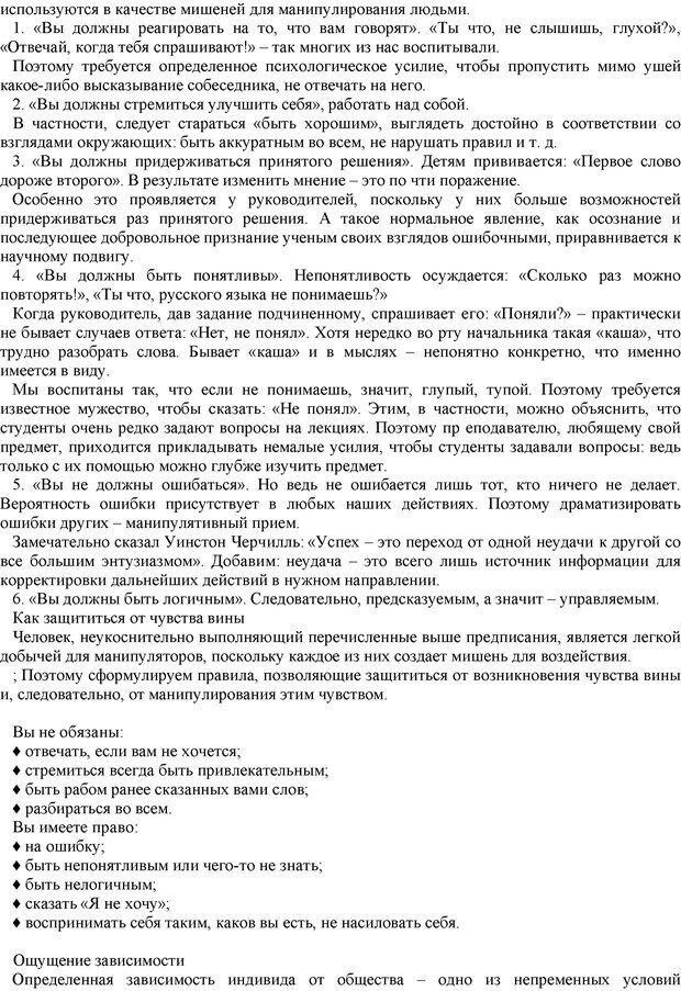 PDF. Манипулирование и защита от манипуляций. Шейнов В. П. Страница 68. Читать онлайн