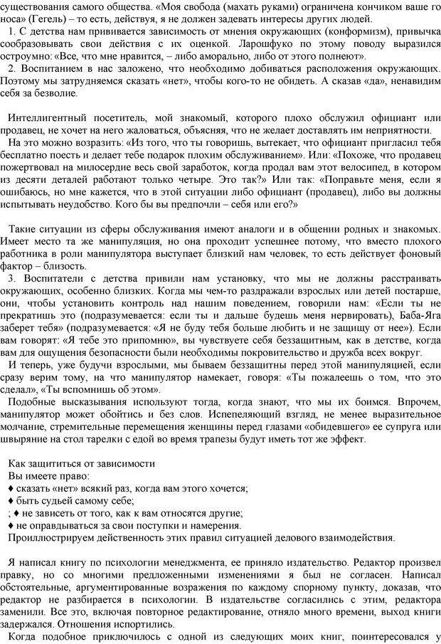 PDF. Манипулирование и защита от манипуляций. Шейнов В. П. Страница 69. Читать онлайн