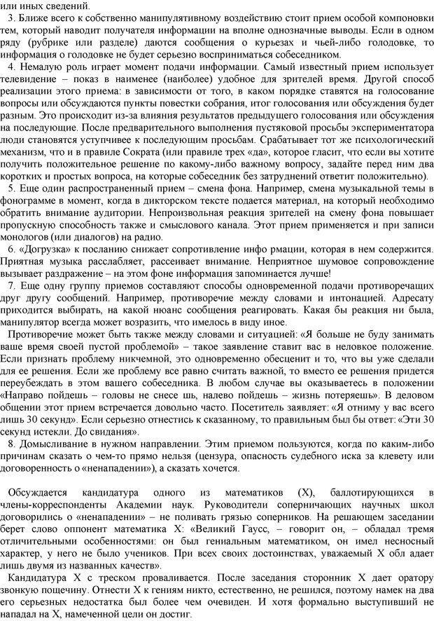 PDF. Манипулирование и защита от манипуляций. Шейнов В. П. Страница 7. Читать онлайн