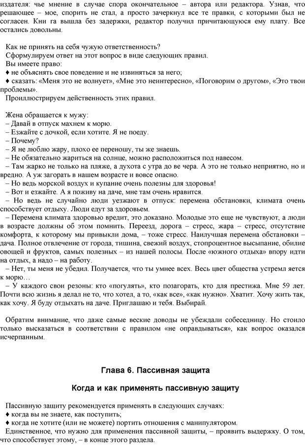 PDF. Манипулирование и защита от манипуляций. Шейнов В. П. Страница 70. Читать онлайн
