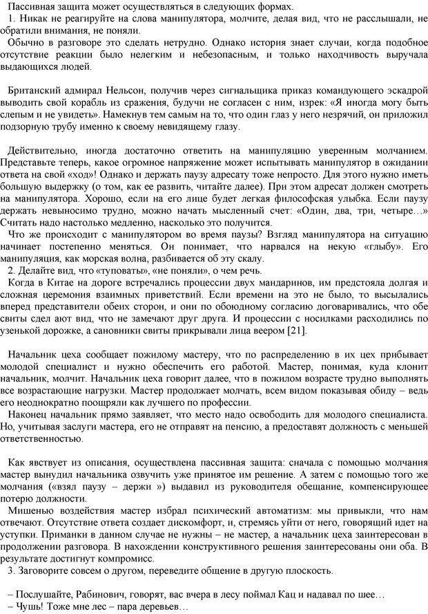 PDF. Манипулирование и защита от манипуляций. Шейнов В. П. Страница 71. Читать онлайн