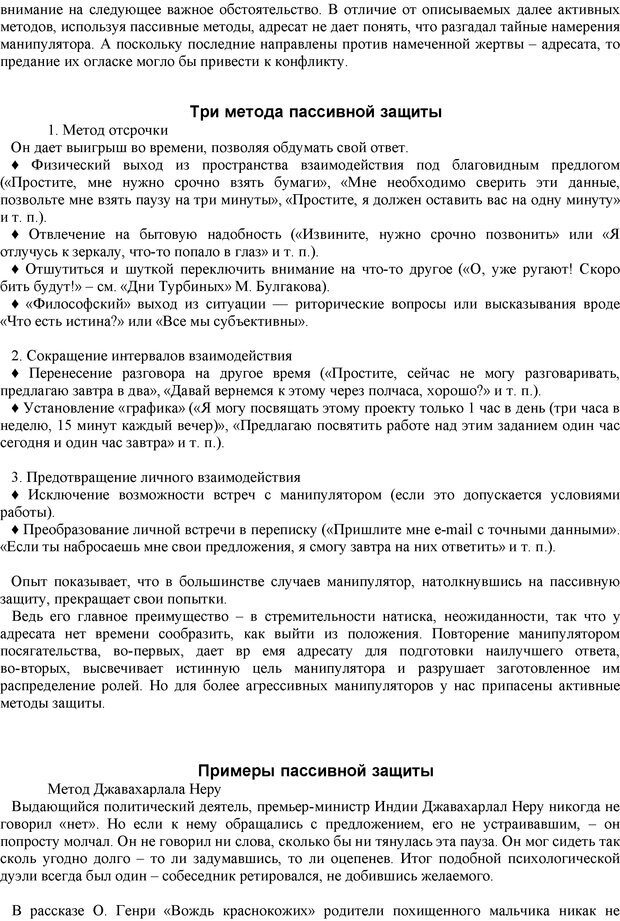 PDF. Манипулирование и защита от манипуляций. Шейнов В. П. Страница 73. Читать онлайн