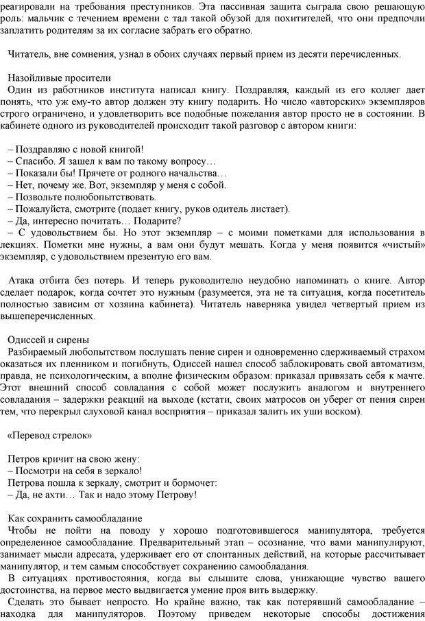 PDF. Манипулирование и защита от манипуляций. Шейнов В. П. Страница 74. Читать онлайн