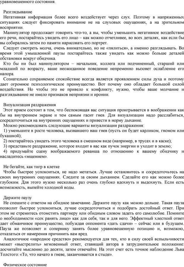PDF. Манипулирование и защита от манипуляций. Шейнов В. П. Страница 75. Читать онлайн