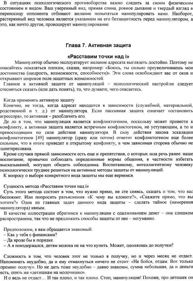 PDF. Манипулирование и защита от манипуляций. Шейнов В. П. Страница 76. Читать онлайн