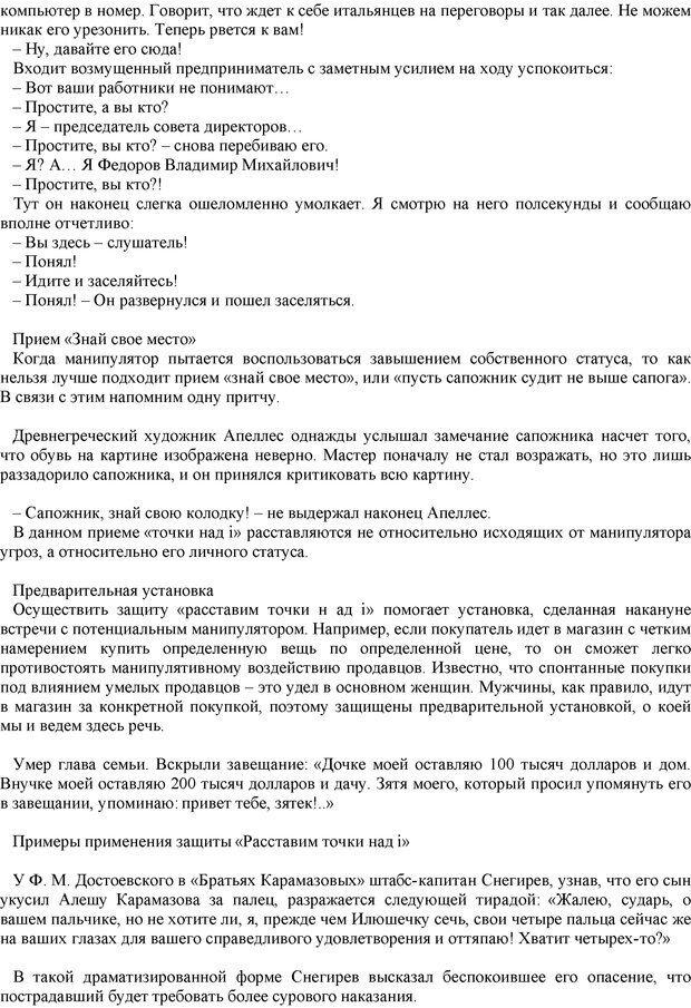 PDF. Манипулирование и защита от манипуляций. Шейнов В. П. Страница 78. Читать онлайн