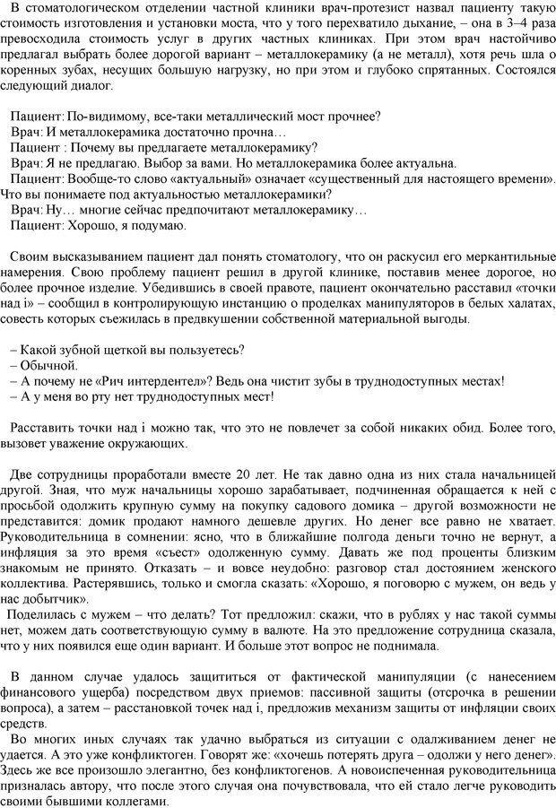 PDF. Манипулирование и защита от манипуляций. Шейнов В. П. Страница 79. Читать онлайн