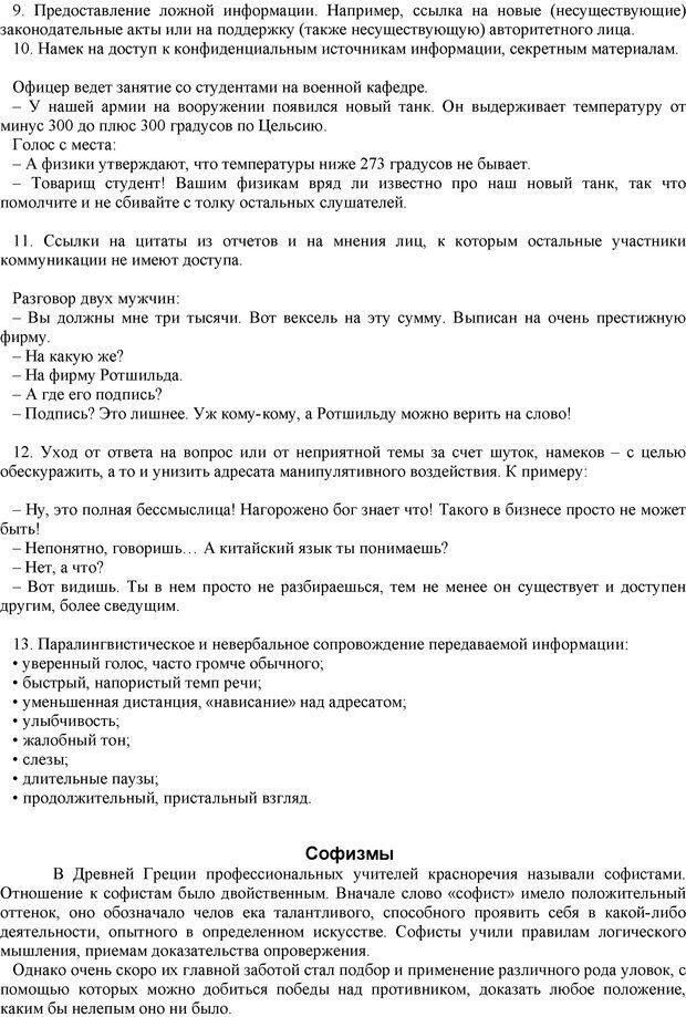 PDF. Манипулирование и защита от манипуляций. Шейнов В. П. Страница 8. Читать онлайн