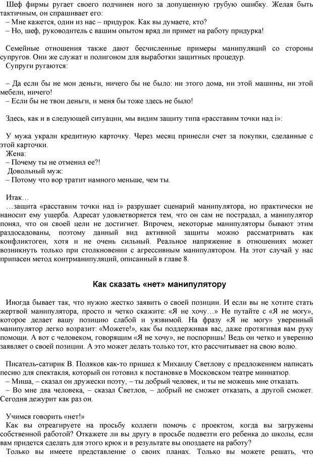 PDF. Манипулирование и защита от манипуляций. Шейнов В. П. Страница 80. Читать онлайн