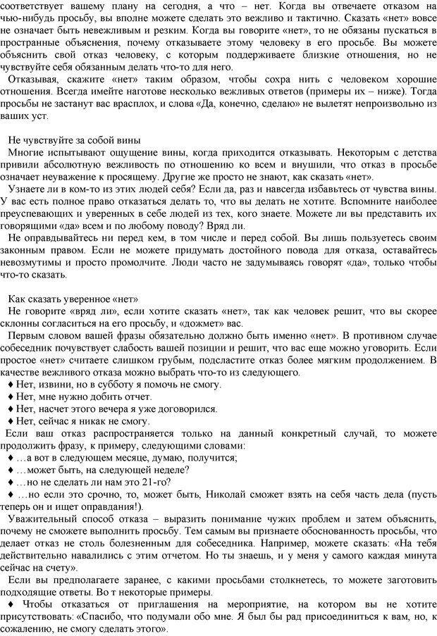 PDF. Манипулирование и защита от манипуляций. Шейнов В. П. Страница 81. Читать онлайн