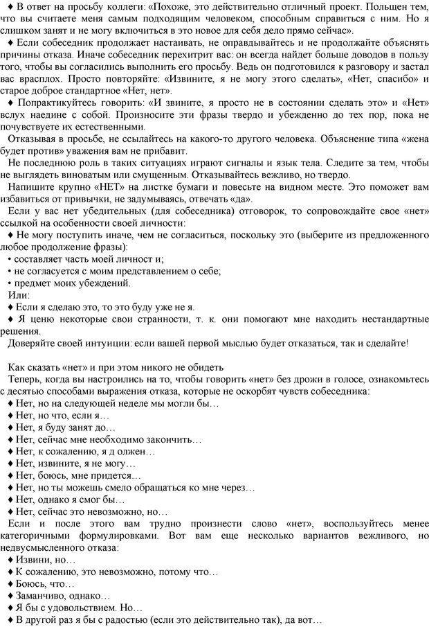 PDF. Манипулирование и защита от манипуляций. Шейнов В. П. Страница 82. Читать онлайн