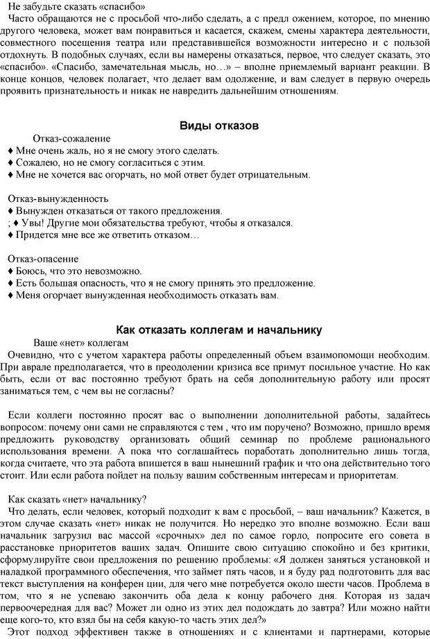 PDF. Манипулирование и защита от манипуляций. Шейнов В. П. Страница 83. Читать онлайн