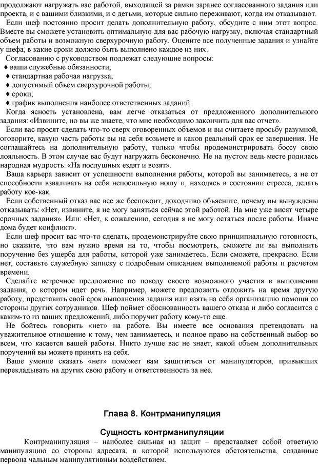 PDF. Манипулирование и защита от манипуляций. Шейнов В. П. Страница 84. Читать онлайн