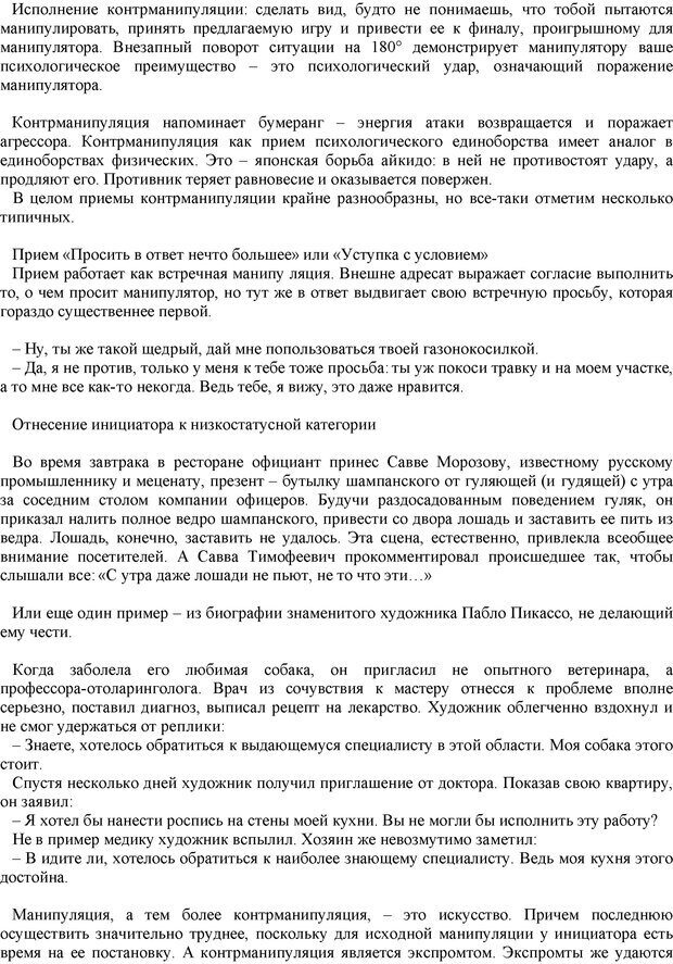 PDF. Манипулирование и защита от манипуляций. Шейнов В. П. Страница 85. Читать онлайн