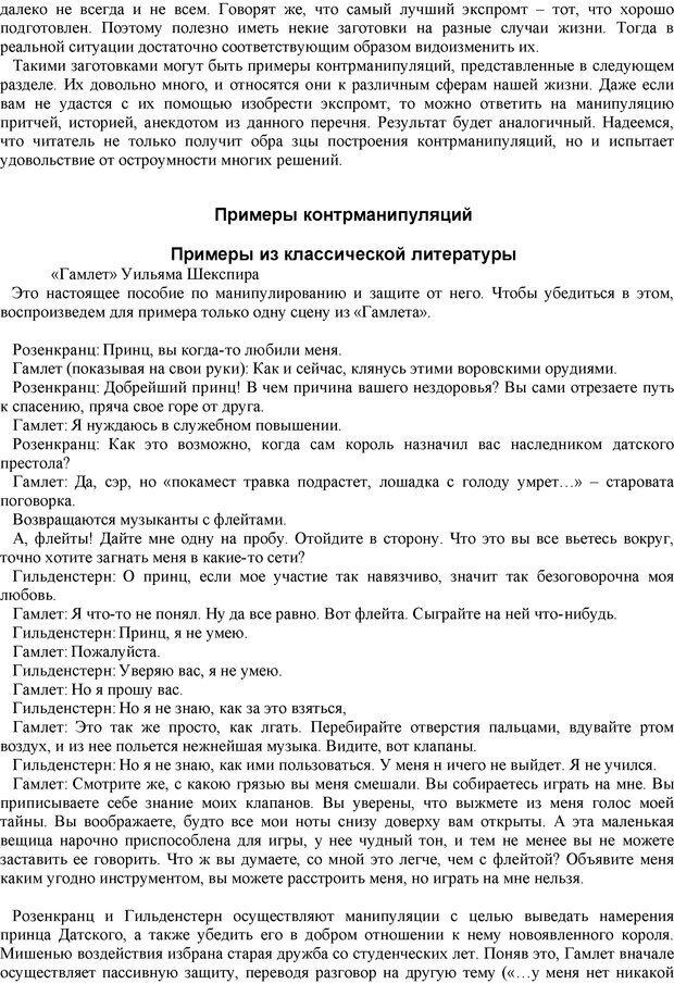 PDF. Манипулирование и защита от манипуляций. Шейнов В. П. Страница 86. Читать онлайн