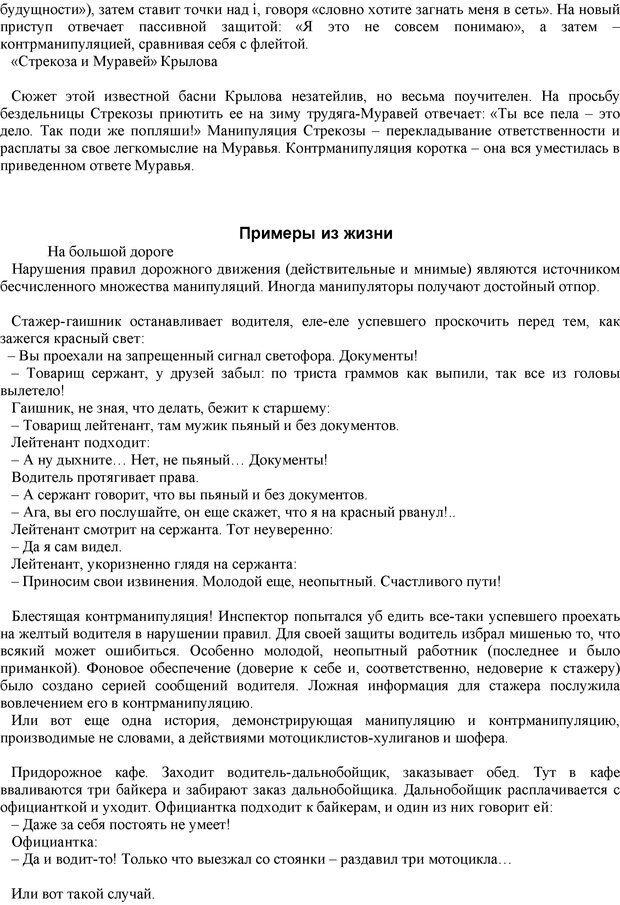 PDF. Манипулирование и защита от манипуляций. Шейнов В. П. Страница 87. Читать онлайн