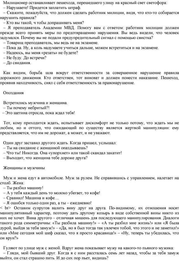 PDF. Манипулирование и защита от манипуляций. Шейнов В. П. Страница 88. Читать онлайн