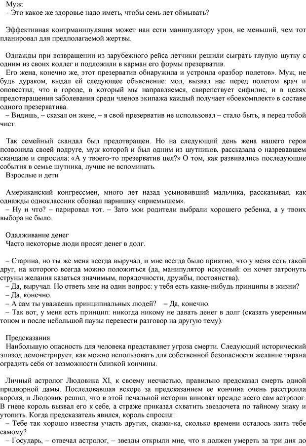 PDF. Манипулирование и защита от манипуляций. Шейнов В. П. Страница 89. Читать онлайн