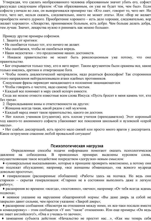 PDF. Манипулирование и защита от манипуляций. Шейнов В. П. Страница 9. Читать онлайн