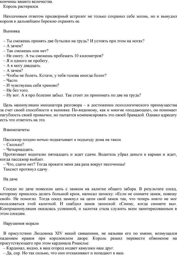 PDF. Манипулирование и защита от манипуляций. Шейнов В. П. Страница 90. Читать онлайн