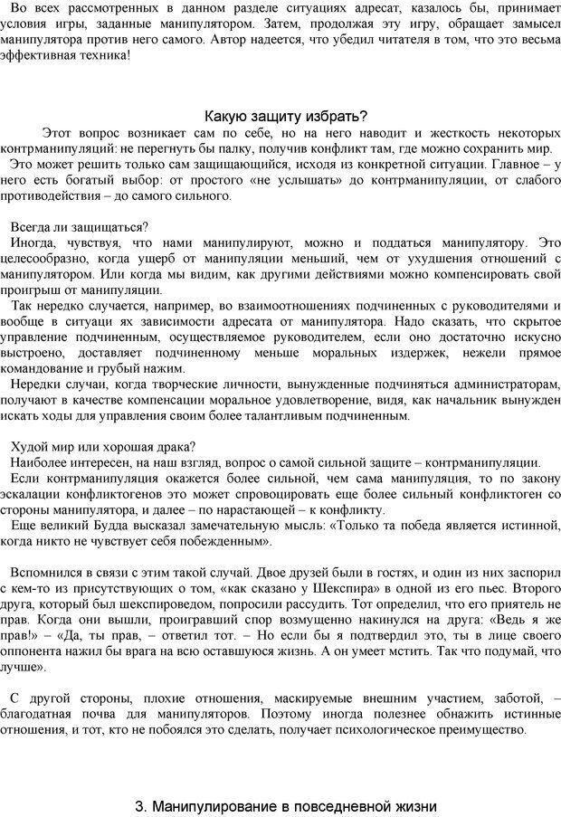 PDF. Манипулирование и защита от манипуляций. Шейнов В. П. Страница 91. Читать онлайн