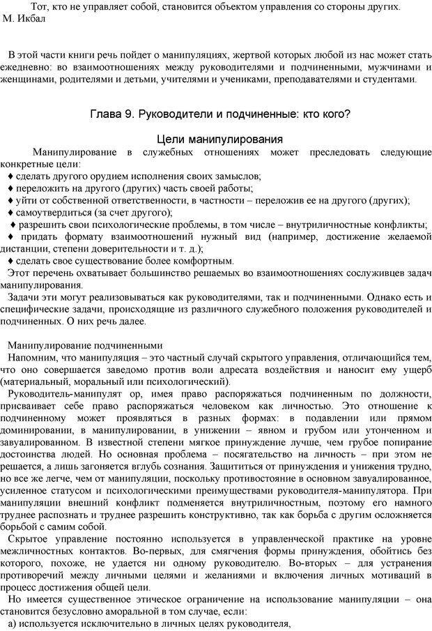 PDF. Манипулирование и защита от манипуляций. Шейнов В. П. Страница 92. Читать онлайн