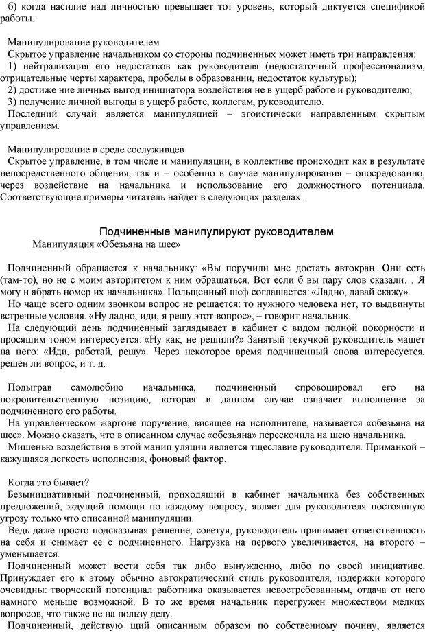 PDF. Манипулирование и защита от манипуляций. Шейнов В. П. Страница 93. Читать онлайн