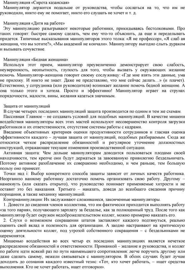 PDF. Манипулирование и защита от манипуляций. Шейнов В. П. Страница 95. Читать онлайн