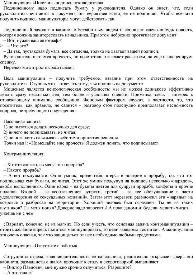 PDF. Манипулирование и защита от манипуляций. Шейнов В. П. Страница 96. Читать онлайн