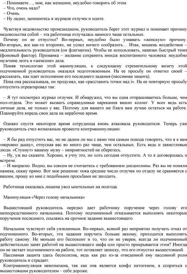 PDF. Манипулирование и защита от манипуляций. Шейнов В. П. Страница 97. Читать онлайн