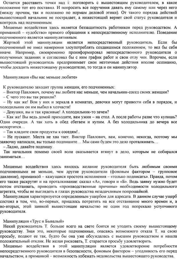 PDF. Манипулирование и защита от манипуляций. Шейнов В. П. Страница 98. Читать онлайн