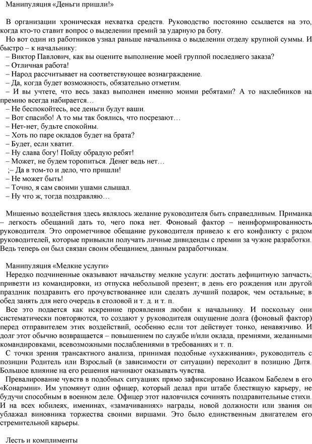 PDF. Манипулирование и защита от манипуляций. Шейнов В. П. Страница 99. Читать онлайн
