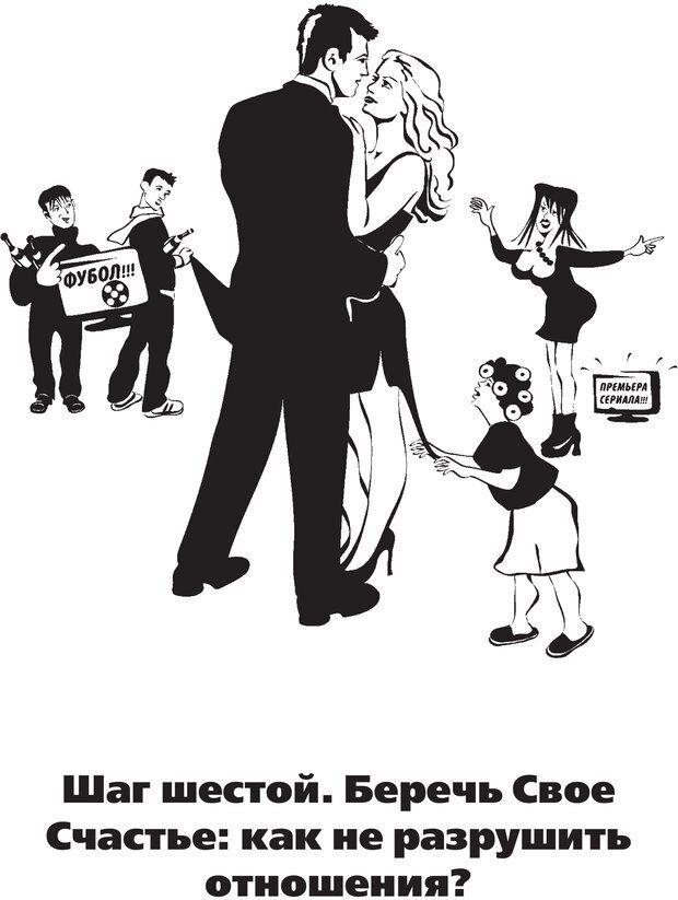PDF. Брачные игры: и жили они долго и счастливо и регулярно. Шлахтер В. В. Страница 121. Читать онлайн