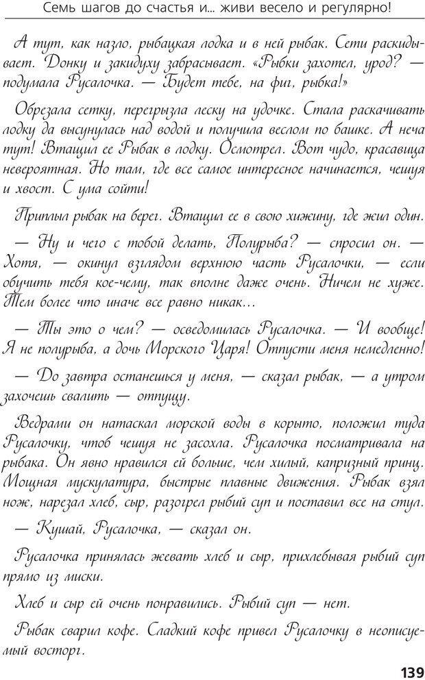 PDF. Брачные игры: и жили они долго и счастливо и регулярно. Шлахтер В. В. Страница 137. Читать онлайн