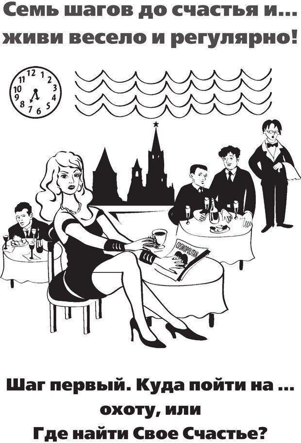PDF. Брачные игры: и жили они долго и счастливо и регулярно. Шлахтер В. В. Страница 15. Читать онлайн