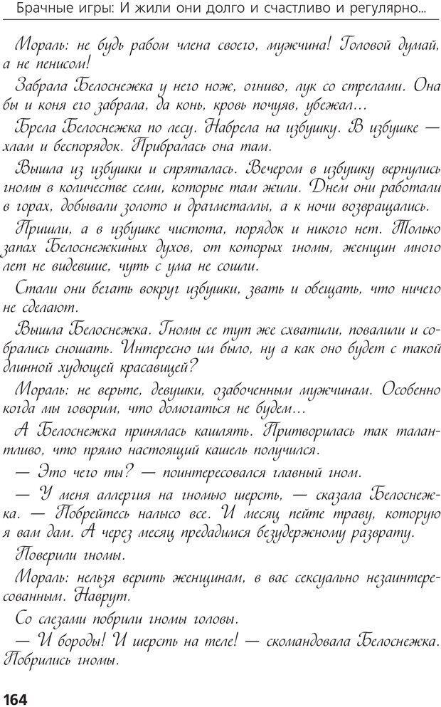 PDF. Брачные игры: и жили они долго и счастливо и регулярно. Шлахтер В. В. Страница 162. Читать онлайн