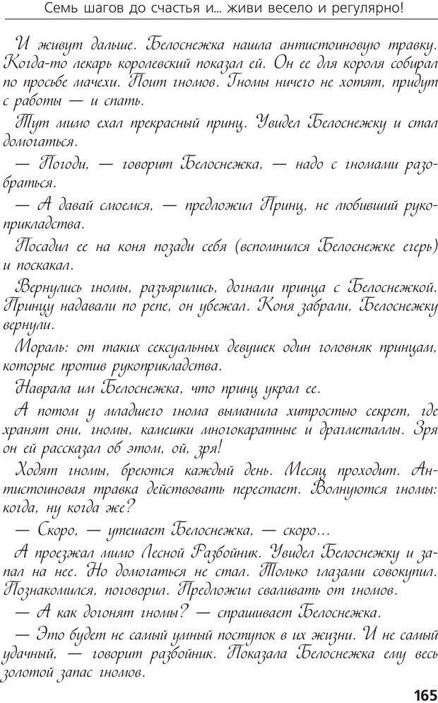 PDF. Брачные игры: и жили они долго и счастливо и регулярно. Шлахтер В. В. Страница 163. Читать онлайн