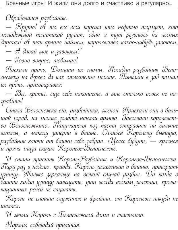 PDF. Брачные игры: и жили они долго и счастливо и регулярно. Шлахтер В. В. Страница 164. Читать онлайн