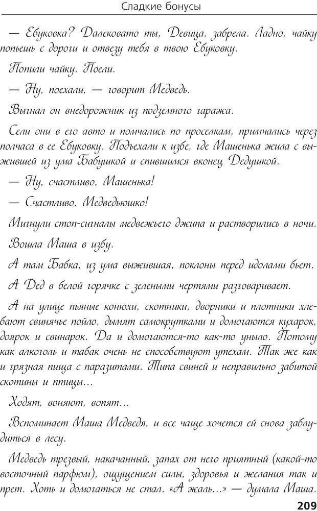 PDF. Брачные игры: и жили они долго и счастливо и регулярно. Шлахтер В. В. Страница 207. Читать онлайн