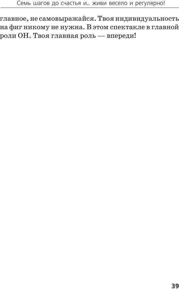 PDF. Брачные игры: и жили они долго и счастливо и регулярно. Шлахтер В. В. Страница 37. Читать онлайн