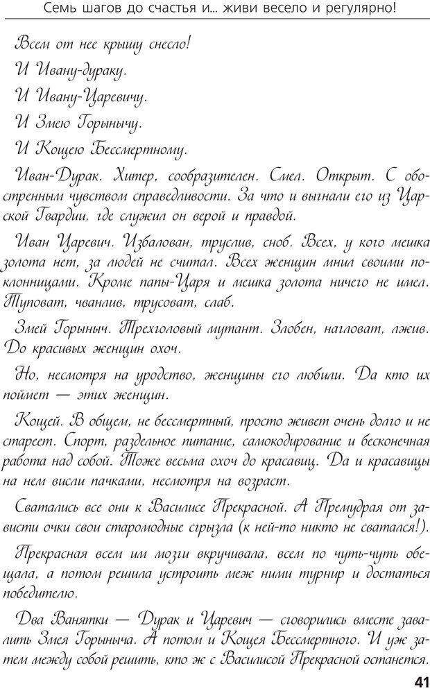 PDF. Брачные игры: и жили они долго и счастливо и регулярно. Шлахтер В. В. Страница 39. Читать онлайн