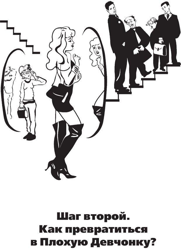PDF. Брачные игры: и жили они долго и счастливо и регулярно. Шлахтер В. В. Страница 41. Читать онлайн