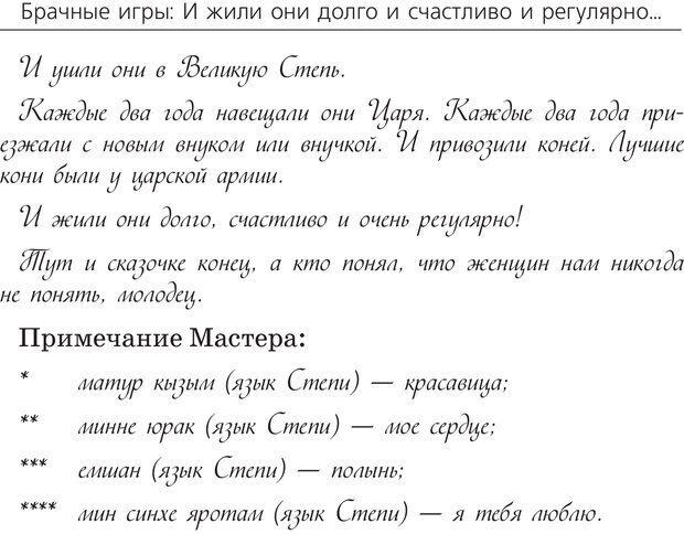 PDF. Брачные игры: и жили они долго и счастливо и регулярно. Шлахтер В. В. Страница 58. Читать онлайн