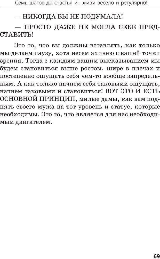 PDF. Брачные игры: и жили они долго и счастливо и регулярно. Шлахтер В. В. Страница 67. Читать онлайн
