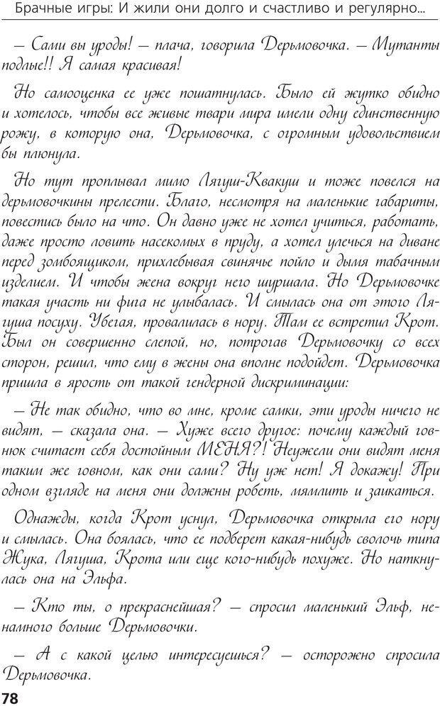 PDF. Брачные игры: и жили они долго и счастливо и регулярно. Шлахтер В. В. Страница 76. Читать онлайн
